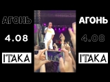 4.08 - АГОНЬ - Itaka Beach Club