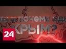 Кто и почему сдал Крым? Документальный фильм - Россия 24