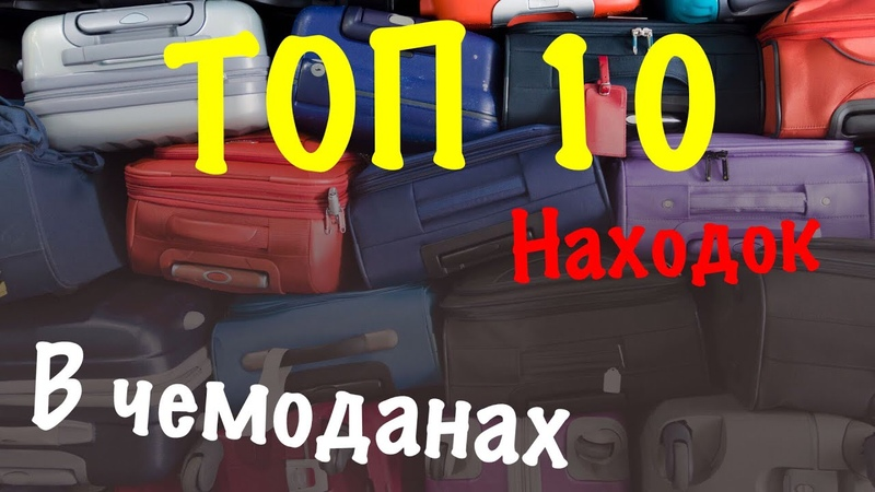 ТОП 10 НАХОДОК В ЧЕМОДАНАХ С АУКЦИОНА ,MACBOOK ,balenciaga ,GUCCI