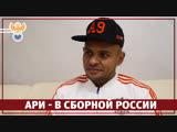 Ари - в сборной России