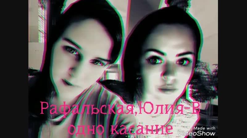Рафальская,Юлия