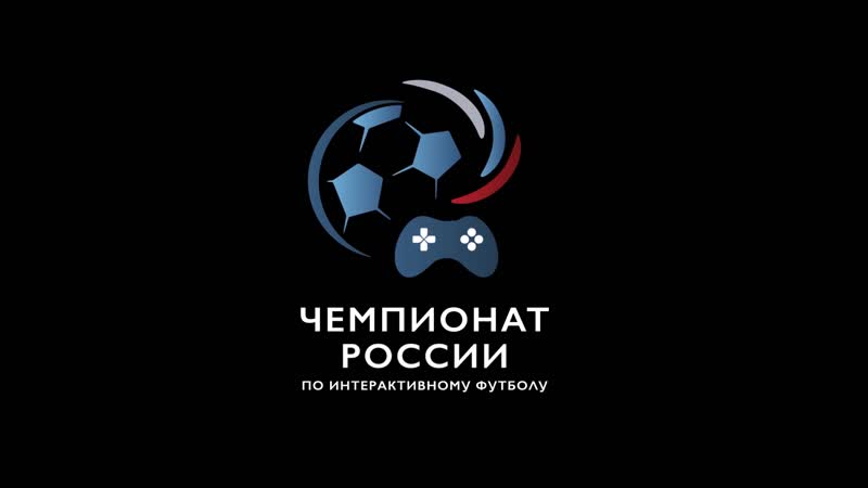 Гранд-финал Чемпионата России по интерактивному футболу 2018 | Анонс