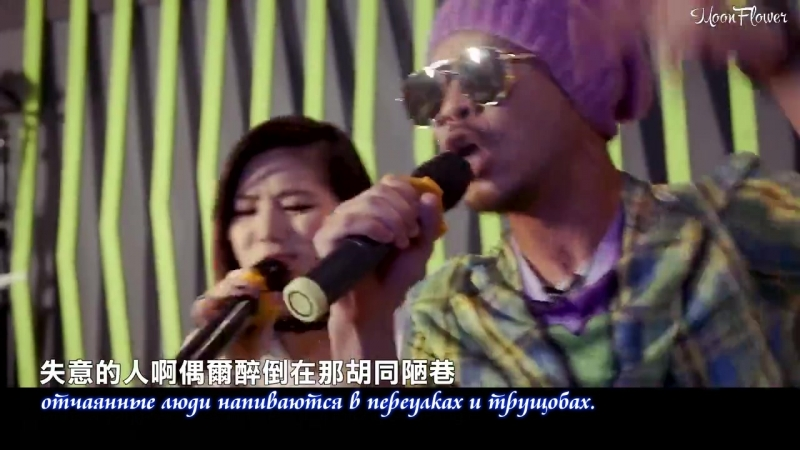 [MoonFlower] 黃明志Namewee feat. 鄧紫棋 G.E.M. - 漂向北方 Stranger In The North (рус.суб)