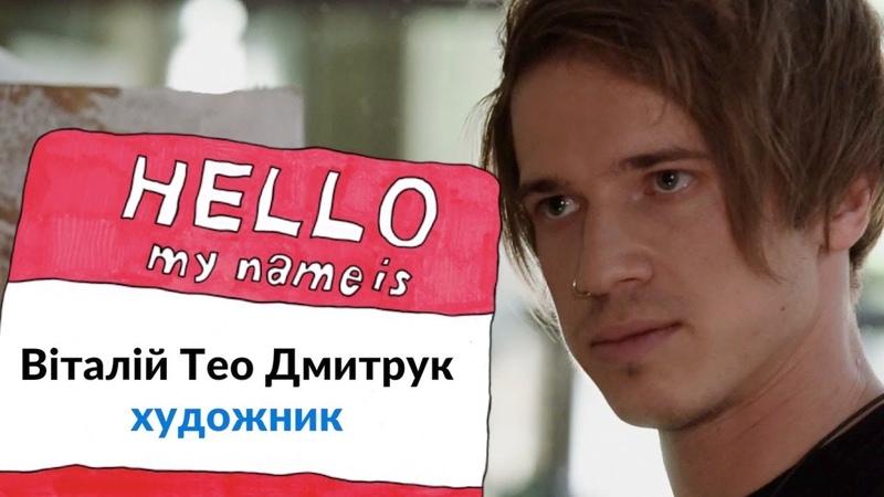 NA HI BA. 1 сезон. Віталій Тео Дмитрук — художник