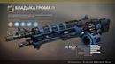 Destiny 2 Обзор Пулемёта Владыка грома Доломка баланса ПВЕ