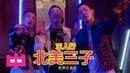🇺🇸中国新说唱北美选手:🗽北美三子 - 三人行 【 OFFICIAL MV 】