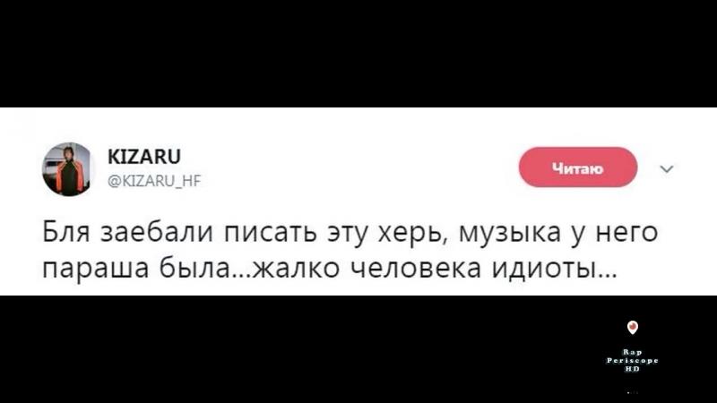 [Rap Periscope] Рэперы о Смерти XXXTentacion