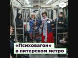 Акция участниц Психоактивно Психовагон в питерском метро ROMB