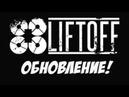 ✔ Обновление симулятора LiftOFF Открываем КЕЙСЫ и новые скины отзывы о Radiolink AT9 Sim Stream