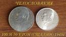Чехословакия 100 и 50 крон Сталин 1949г Czechoslovakia and 50 100 kroner Stalin 1949