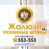 Рулонные шторы, Жалюзи, Ульяновск