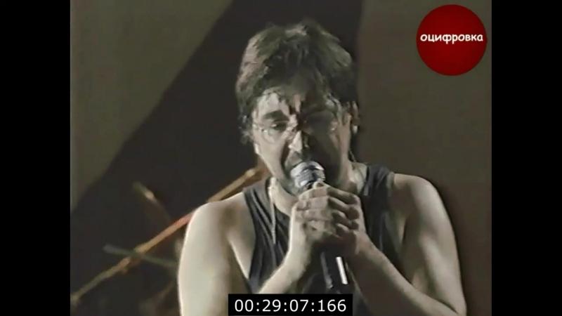 Концерт группы ДДТ, 2000 год [оцифровка кассеты VHS]