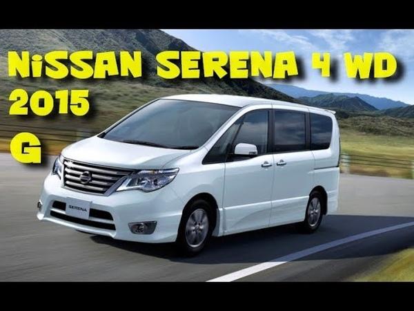 Авто из Японии - полный обзор Nissan Serena 4WD 2015 года в комплектации G