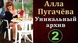Алла Пугачёва. Уникальный АРХИВ 2