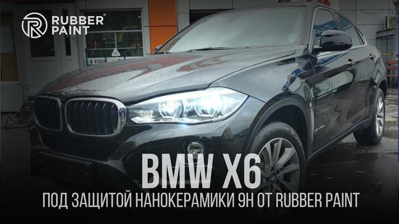 BMW X6 под защитой Нанокерамики 9Н от Rubber Paint