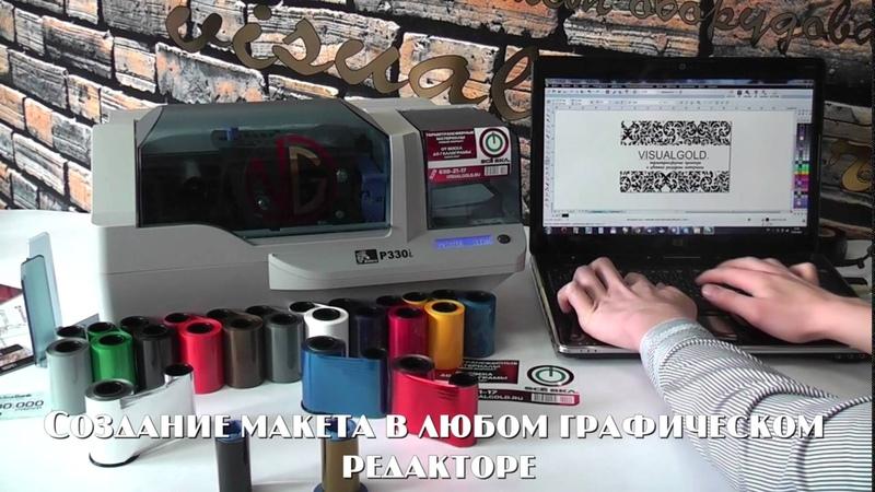Принтер для печати пластиковых карт Zebra P330i