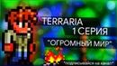 Terraria прохождение 1 - Огромный мир!