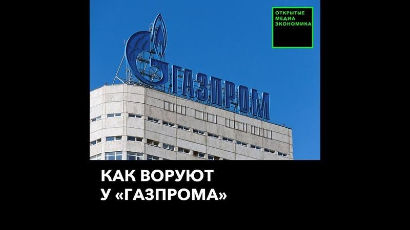 Как воруют у Газпрома пропавшие трубы врезки и геополитические проекты