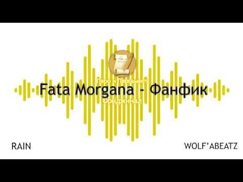 Fata Morgana [Фанфик]