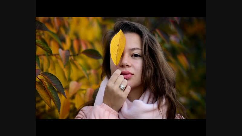 Маргарита - Осенний ролик