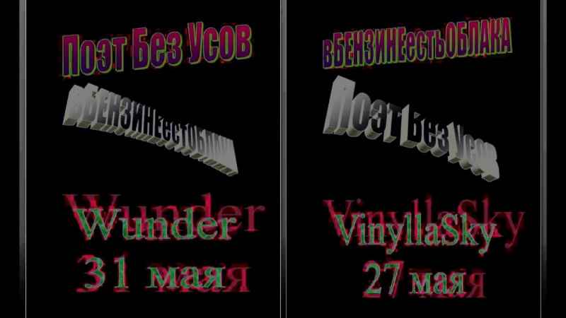 27 мая в Питере и 31 мая в Москве