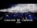 """Радио 107 - """"Дайте Бит!"""" - DJ Кирилл Носков vs DJ Дмитрий Огнёв"""