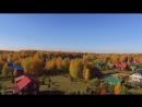 Осень в Березовке