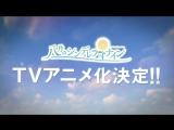 Hachigatsu no Cinderella Nine - анонс сериала.