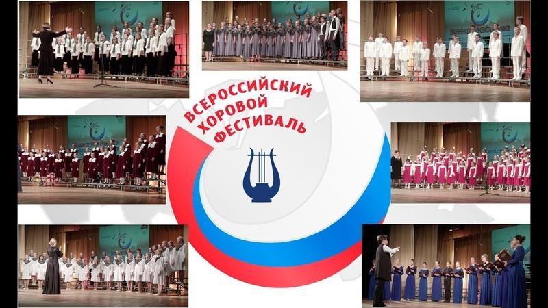 Всероссийский хоровой фестиваль Финальные выступления хоров МосОбласти