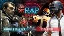 Рэп Баттл 2x2 - Warface S.T.A.L.K.E.R. vs. CS:GO PlayerUnknown's Battlegrounds (PUBG)
