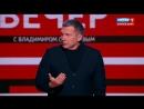 Вечер с Владимиром Соловьевым (24.09.2018)