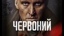 Фільм Червоний