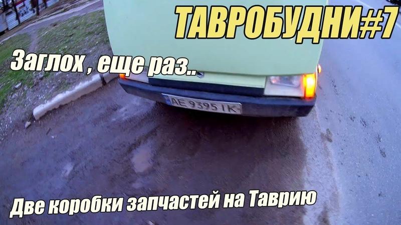 ТАВРОБУДНИ7 - Еще раз заглох/Две коробки запчастей/Мойка самообслуживания