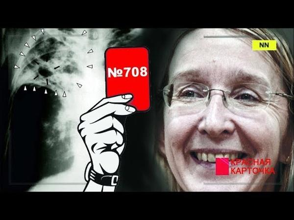 Супрун заражает Украину болезнями каменного века, – Красная карточка №708
