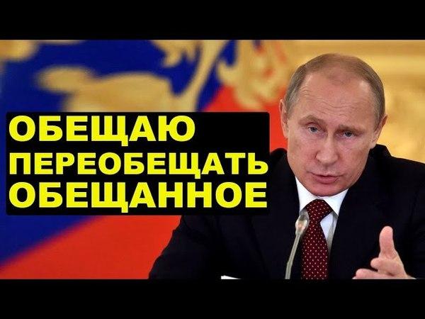 Новые обещания Путина: нужно еще потерпеть.