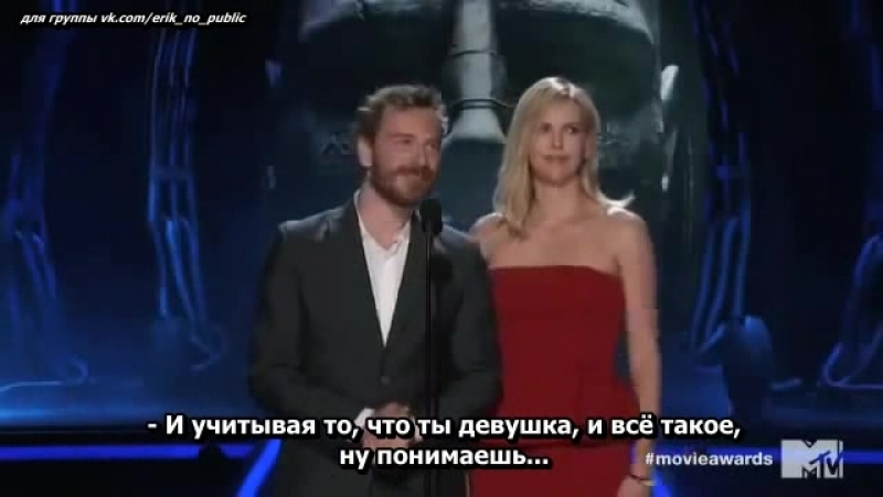 Майкл Фассбендер и Шарлиз Терон на церемонии MTV Movie Awards 2012