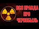Вся правда про Чернобыль