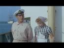 Я у мамы дурочка © Полосатый рейс (1961)