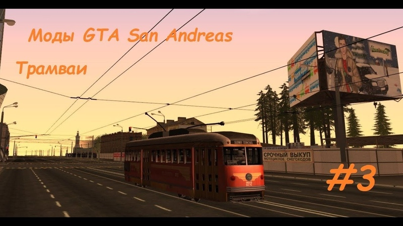 Моды GTA San Andreas. Трамваи (PCC из L.A. Noire; ЛМ-99АВН; Tatra T3SU Самара Служебный - Кран) 3