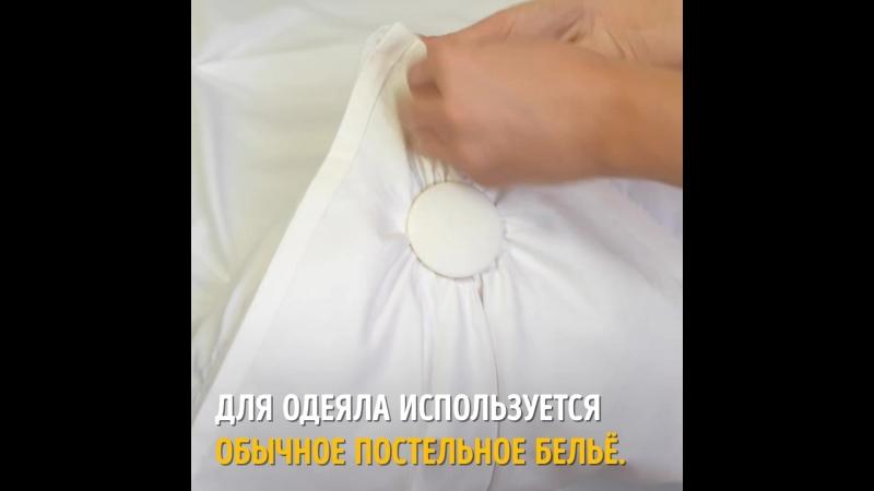 Чудо одеяло