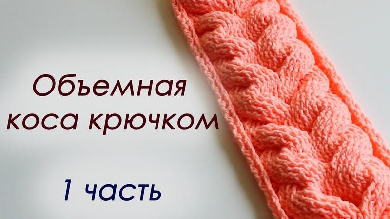 ОБЪЕМНАЯ КОСА КРЮЧКОМ 1 часть