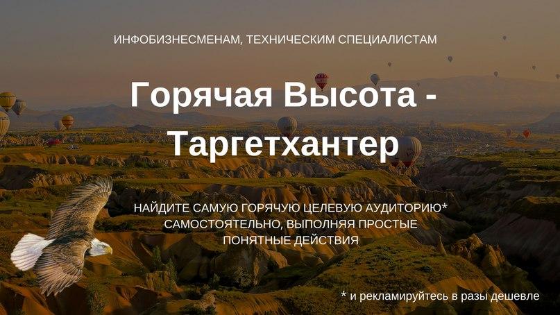NVlX9urapAs [ЭКСКЛЮЗИВ] Горячая высота   Таргетхантер