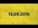 Игровые новости 13.09.2018