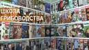 ШКОЛА ГРИБОВОДСТВА. Отраслевой журнал. Фермер Олег Топорков, Агрофирма Грибы Урала