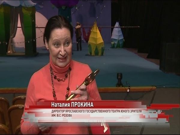 Ярославский ТЮЗ отмечает 35-летие