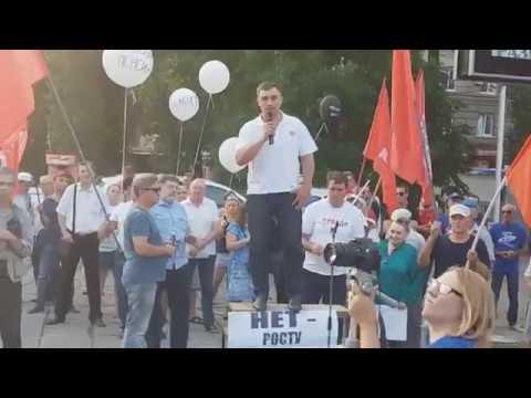 Речь Николая Бондаренко Митинг против Пенсионной реформы 02 09 2018 Саратов