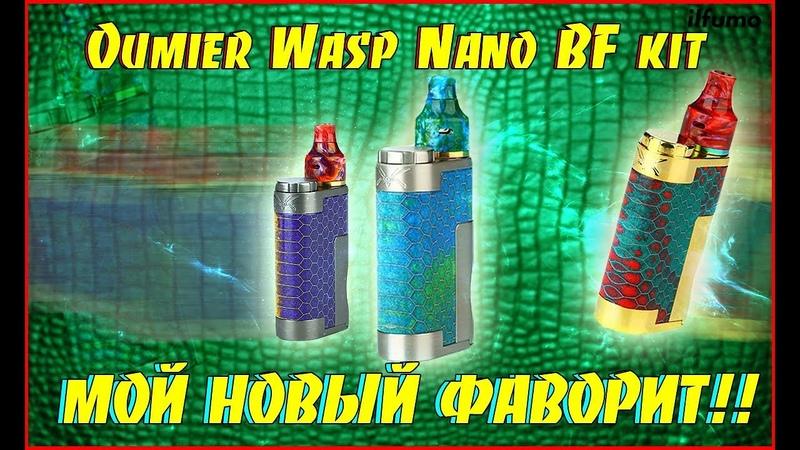 Эксклюзив в ilfumo | Oumier Wasp Nano | Мой новый фаворит