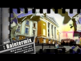 Baintermix - Wind of change (radio edit) Mindlifting Records (Испания)