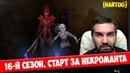 Diablo 3 Некромант Стартовый билд 16 го сезона