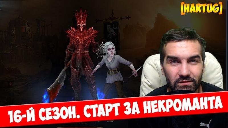 Diablo 3. Некромант. Стартовый билд 16-го сезона